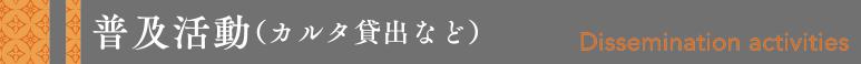 普及活動(カルタ貸出など)