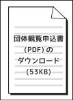 団体観覧申込書(PDF)のダウンロードはリンク先にあります