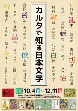 カルタで知る日本文学ポスター_03