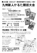 第23回九州新人かるた大会_03