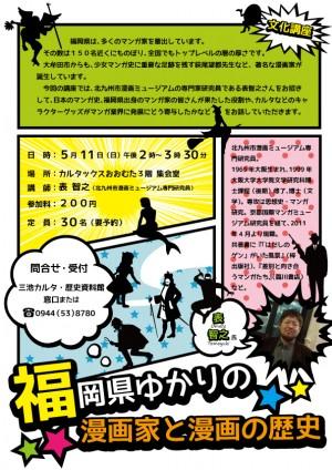 福岡県ゆかりの漫画家と漫画の歴史_02
