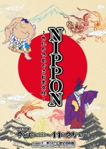 NIPPON2out_03