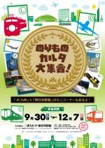 のりものカルタ大集合ポスター_03
