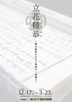 立花種恭_03