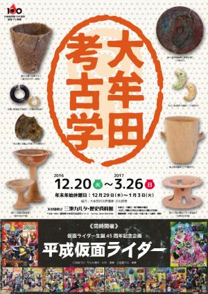 大牟田考古学ポスター_03